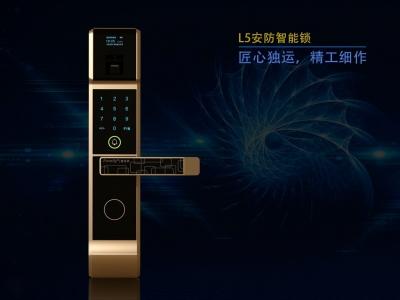 L5安防智能指纹锁